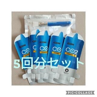 カーボキシー炭酸パック 5回分セット