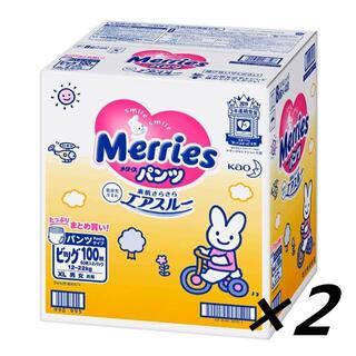 メリーズパンツ ビッグサイズ 100枚(50枚×2)×2(ベビー紙おむつ)