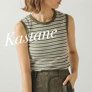 Kastane - 今季♡ ストレッチボーダーパイピングタンク