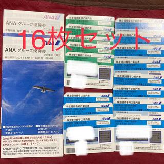 エーエヌエー(ゼンニッポンクウユ)(ANA(全日本空輸))の匿名配送ANA全日空株主優待券16枚セット 2021年11月末迄5枚最新11枚(航空券)