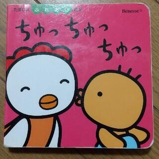【2点で300円対象】ちゅっちゅっちゅっ(絵本/児童書)