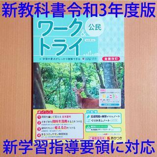令和3年(2021)「ワーク&トライ 公民 東京書籍」あかつき 答え 社会(語学/参考書)