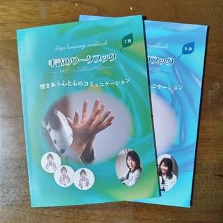手話のワークブック(語学/参考書)
