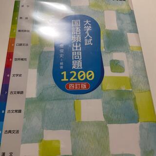 大学入試国語頻出問題1200 4訂版(語学/参考書)