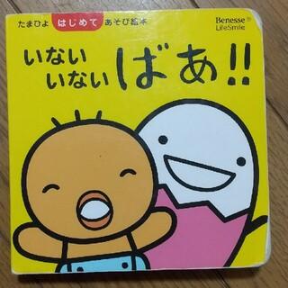 【2点で300円対象】いないいないばあ!!(絵本/児童書)