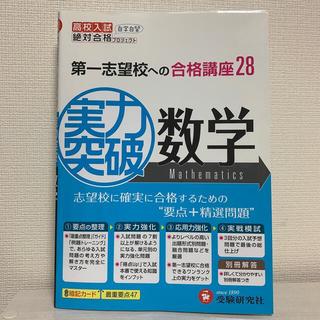 実力突破数学(語学/参考書)