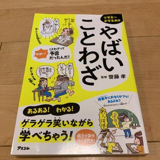やばいことわざ(絵本/児童書)