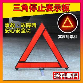 三角表示板 三角反射板 警告板 折り畳み 追突事故防止 車 バイク ツーリング(その他)