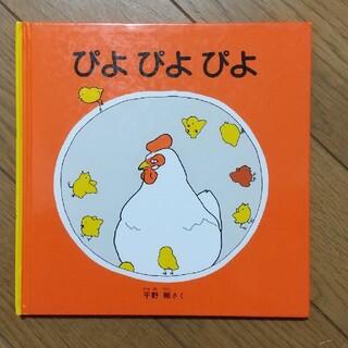 【2点で300円対象】ぴよぴよぴよ(絵本/児童書)