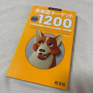 英単語タ-ゲット1200 高校必修受験準備(語学/参考書)