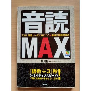 音読MAX 黒川 裕一(語学/参考書)