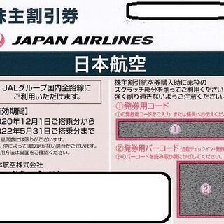 JALの割引券50%割引 1枚 2022年5月末(航空券)