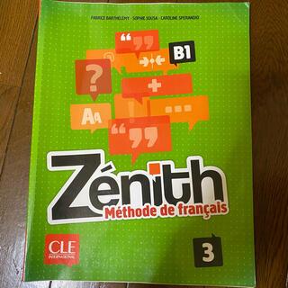 Zénith Méthode de français 3 B1(語学/参考書)