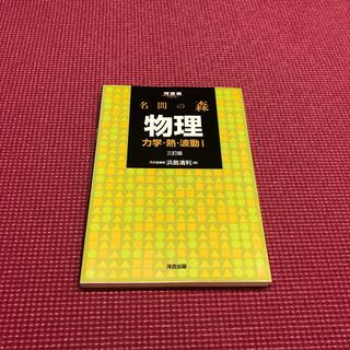 名問の森物理 力学・熱・波動1 3訂版(語学/参考書)