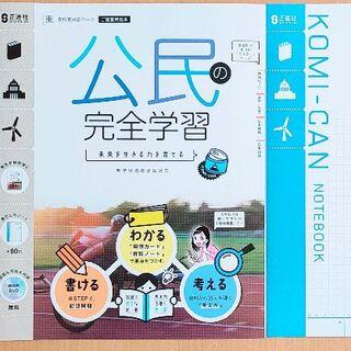 令和3年(2021)「公民の完全学習 東京書籍 書きこみノート」答え 解答 社会(語学/参考書)