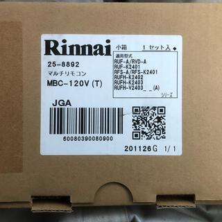 リンナイ(Rinnai)のMBC-120V(T) リンナイ リモコンセット(その他)