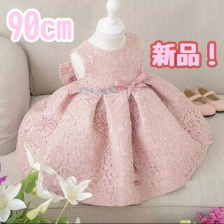 90cm❤新品 発表会 ドレス ピンクのレース ベビー服(ドレス/フォーマル)