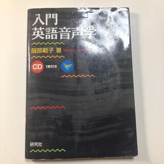 入門英語音声学(語学/参考書)