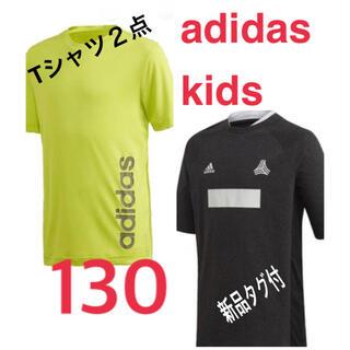 アディダス(adidas)の新品 adidas 130サイズ Tシャツ2点セット(Tシャツ/カットソー)