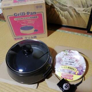 ヤマゼン(山善)の山善 グリルパン グリル鍋 GN-1200 プレート着脱でお掃除らくらく(調理機器)