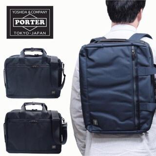 PORTER - 【美品】PORTER ビジネスバッグ 6月1日まで