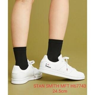 アディダス(adidas)のアディダス オリジナルス STAN SMITH MFT 24.5cmH67743(スニーカー)
