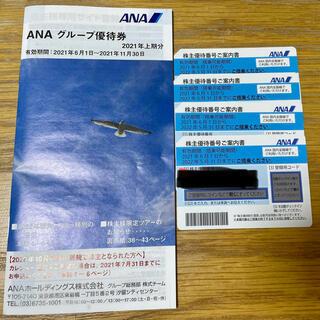 エーエヌエー(ゼンニッポンクウユ)(ANA(全日本空輸))のANA 株主優待 4枚(航空券)