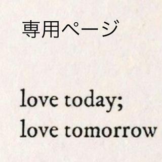 soj様専用ページ