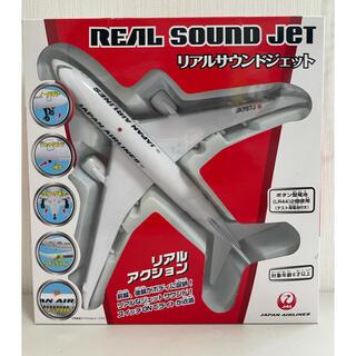 ジャル(ニホンコウクウ)(JAL(日本航空))のJAL リアルサウンドジェット 丸彰 飛行機のおもちゃ ほぼ新品 箱つぶれ(航空機)