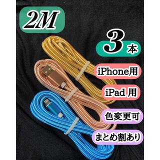 アップル(Apple)のライトニングケーブル  iPhoneケーブル 充電コード 純正品質 2m3本 (バッテリー/充電器)