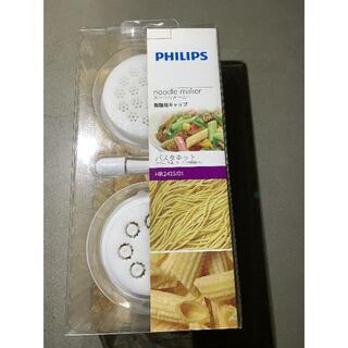 フィリップス(PHILIPS)の未使用品、美味、ヌードルメーカーアタッチメントパスタ 1.3mm細麺+ペンネ(調理機器)