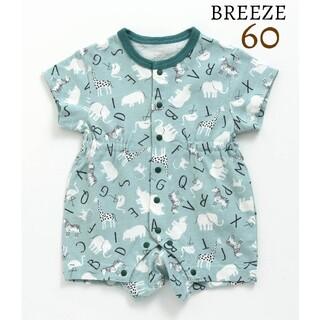 ブリーズ(BREEZE)の未使用 新作 動物アルファベット ロンパース半袖 ベビー服(ロンパース)