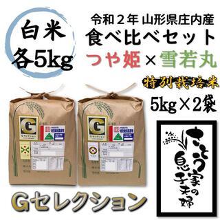 令和2年 山形県庄内産 食べ比べセット 白米10kg Gセレクション(米/穀物)