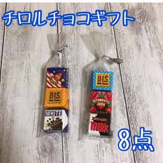 チョコレート(chocolate)のチロルチョコ3個×8点(菓子/デザート)