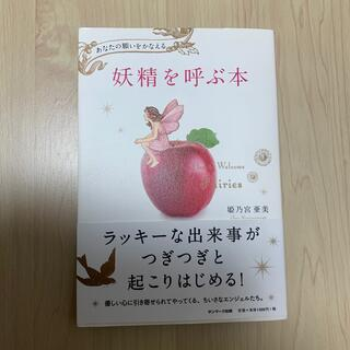 妖精を呼ぶ本 あなたの願いをかなえる(住まい/暮らし/子育て)