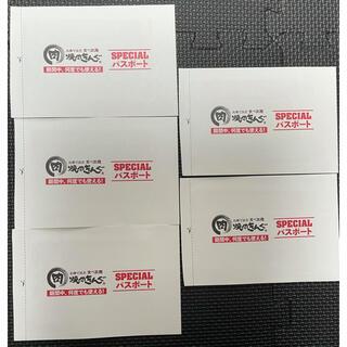 焼肉きんぐ FAN BOOK SPECIAL パスポートのみ 5枚 セット(料理/グルメ)