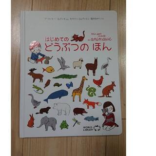【新品】はじめてのどうぶつのほん(絵本/児童書)