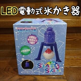 ドウシシャ(ドウシシャ)の電動式氷かき器 LEDでひかる星座 ブルー(調理機器)