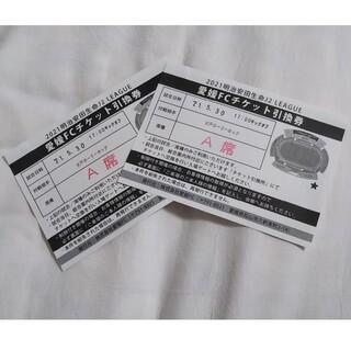 愛媛FCチケット引換券 2枚 5/30(サッカー)