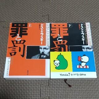 罪と罰 上下巻 改版  ドストエフスキー(文学/小説)