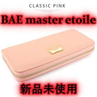 BAE master etoile ベイマスター長財布 クラシックピンク(財布)