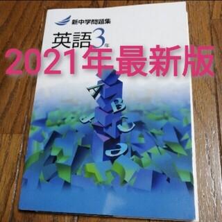 2021年最新版新中学問題集英語3年生塾専用教材(語学/参考書)