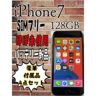 アップル(Apple)のiPhone7 Black 128GB SIMフリー ほぼ未使用(スマートフォン本体)