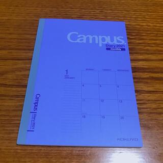 コクヨ(コクヨ)のコクヨ キャンパスダイアリー 手帳  2021年 A6 マンスリー ブルー(カレンダー/スケジュール)
