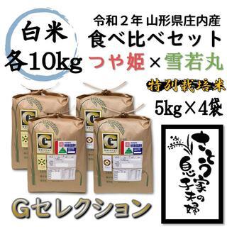 令和2年 山形県庄内産 食べ比べセット 白米20kg Gセレクション(米/穀物)