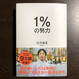 1%の努力 ひろゆき(ビジネス/経済)