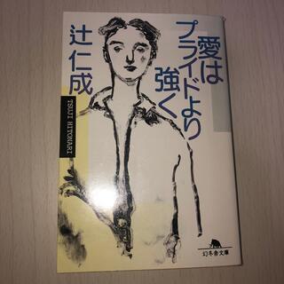 愛はプライドより強く(文学/小説)