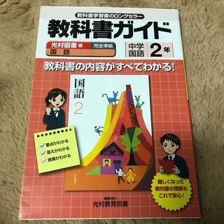 中ガイド光村図書 国語2年(語学/参考書)