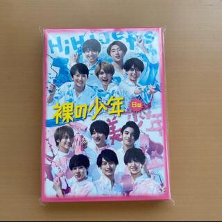 ジャニーズジュニア(ジャニーズJr.)の裸の少年 DVD B盤 新品未開封(アイドル)