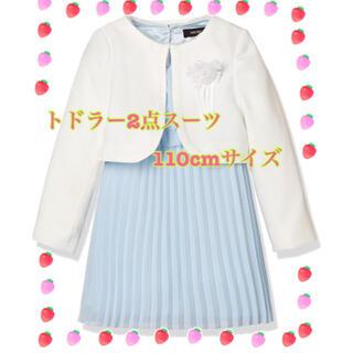 KIDS FORMAL トドラー2点スーツ 110 入学式 女の子 フォーマル(ドレス/フォーマル)